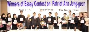 Ahn Jung-Geun's Essay Winners