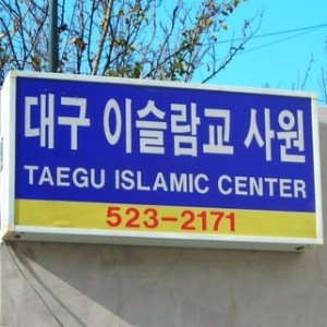 Daegu Islamic Center